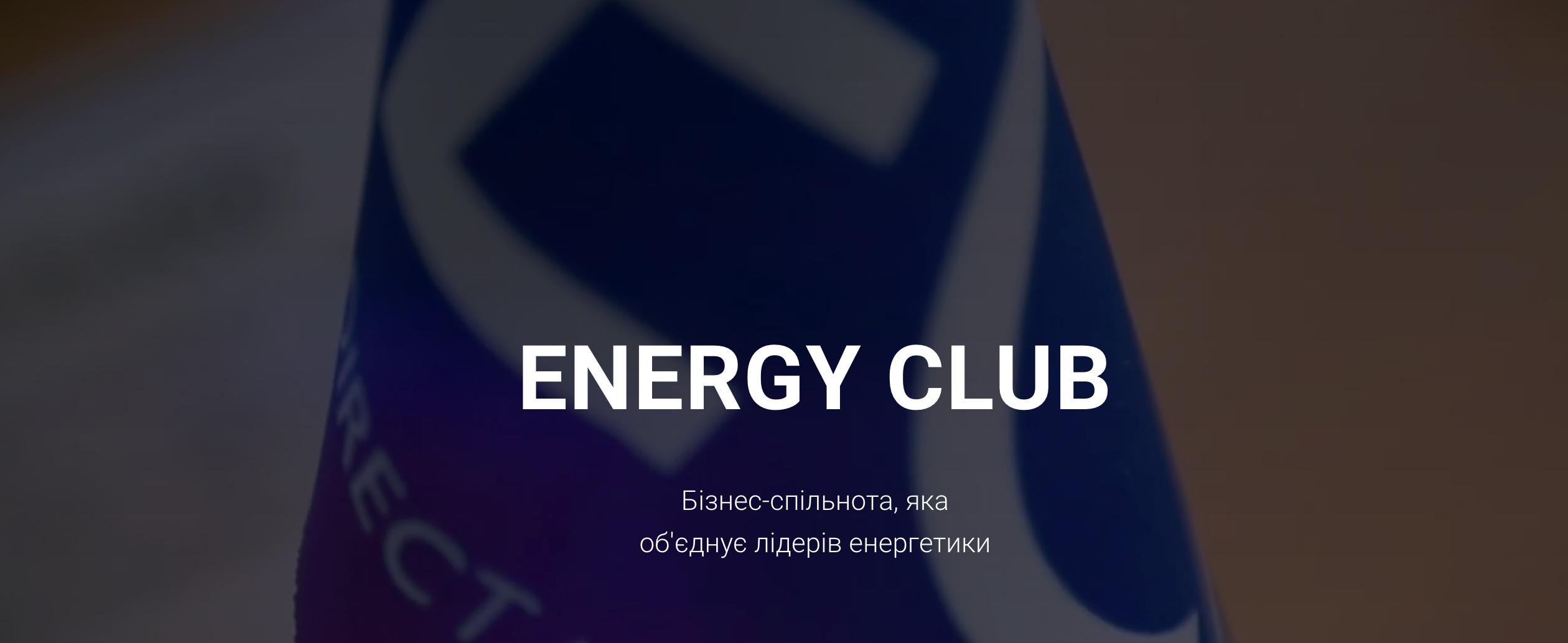 ЕНЕРДЖИ ЛАЙН присоединилась к Energy Club